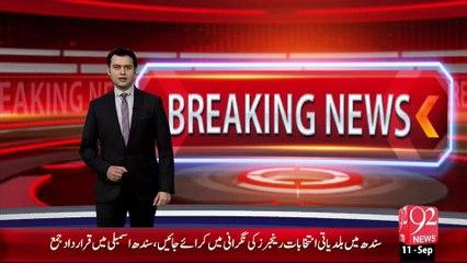 NAB asks Details about LDA Agha Maqsood Abbas - 11 Sep 2015 - 92 News HD