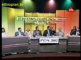 Ethiopian Politics: Parties Debate2-Round3 election 2010, Part 6of7 : EPRDF(Ruling Party) 1of2