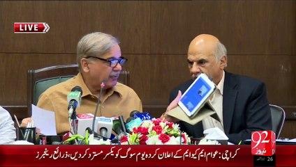 Press Conference of CM Punjab Shahbaz Sharif