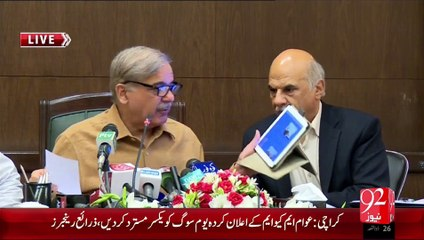 Press Conference of CM Punjab Shahbaz Sharif