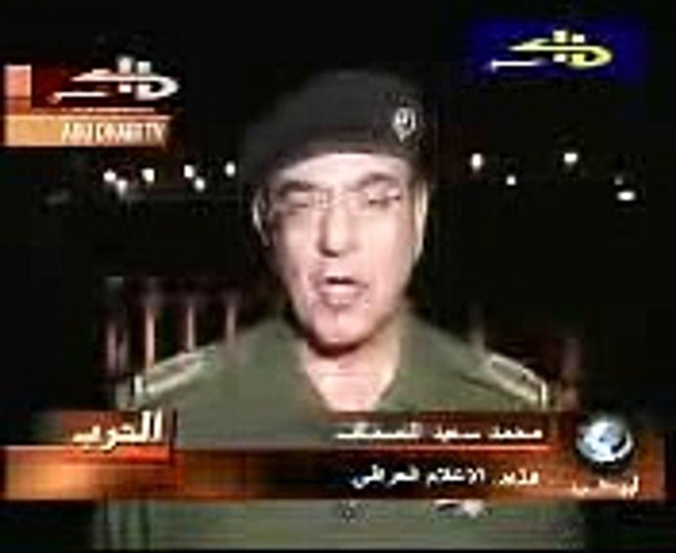 محمد سعيد الصحاف و شرح علوج