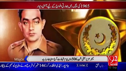 Maj. Raja Aziz Bhatti Shaheed - 50th Martyr Day - 12 Sep 15 - 92 News HD