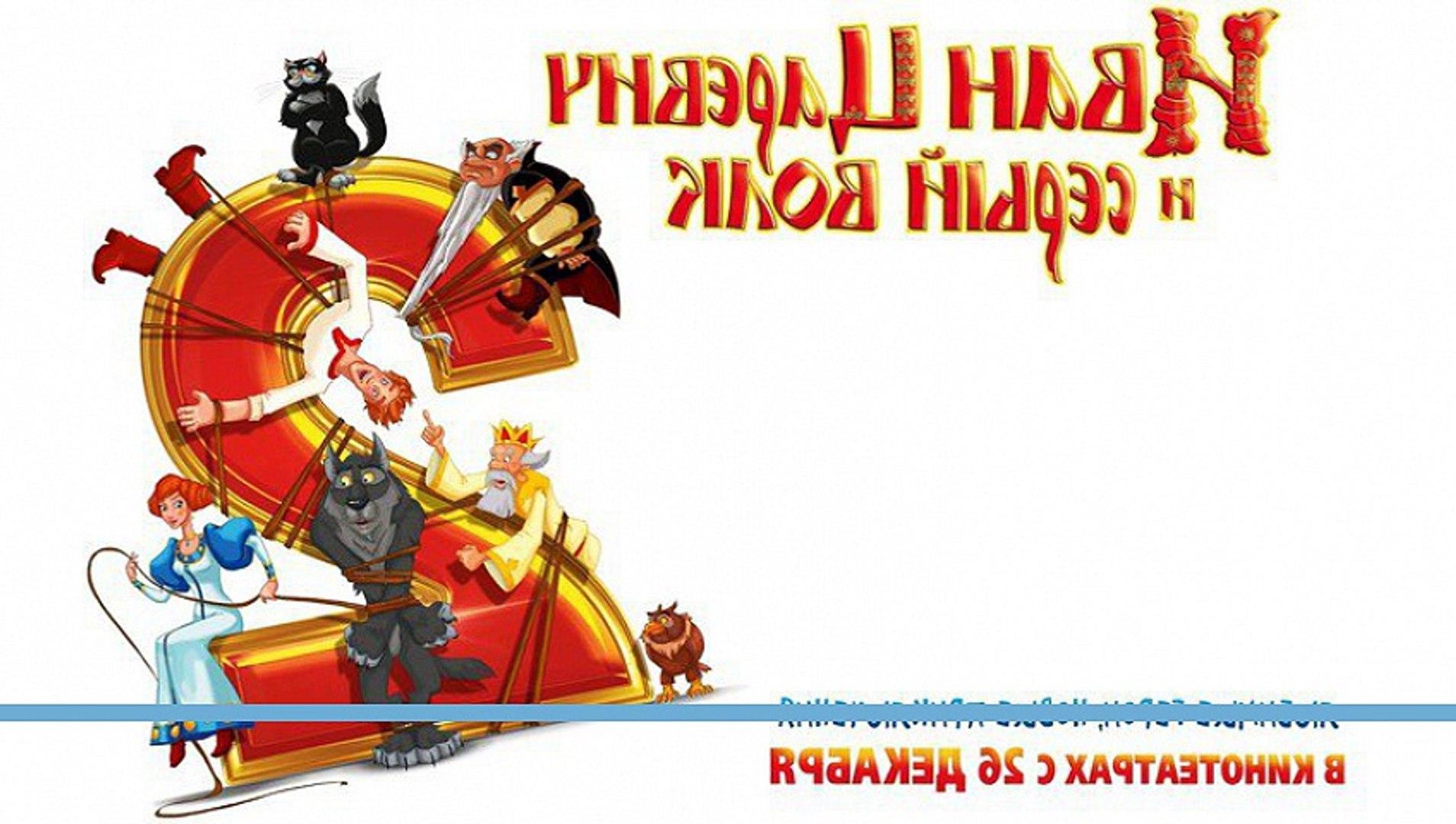 Иван Царевич и Серый Волк 2  [Full] Streaming  2013  Part2