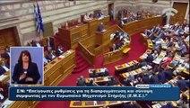 Ομιλία του Προέδρου της ΝΔ κ. Ευάγγελου Μεϊμαράκη στην Ολομέλεια της Βουλής