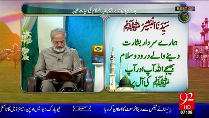 Subh e Noor - 13 - Sep - 2015 - 92 News HD