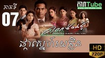 ផ្កាស្នេហ៍រយក្លិន EP.07 | Pka Sne Roi Klin - Thai drama khmer dubbed - daratube
