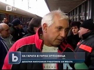 Как протича стачката в Горна Оряховица