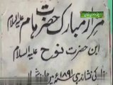 Grave of Hazrat Ham (A.S) Son of Hazrat Nooh (A.S)