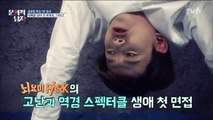 150913 Problematic Men epi26 with Kyung (2/2)