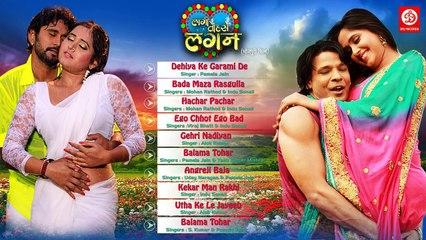 Laagi those lagan  Latest bhojpuri movie  Full audio jukebox  Kajal Raghwani & Viraj Bhatt (HD)