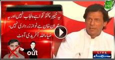 This Is KPK Not Punjab And This Is Imran Khan Not Nawaz Zardari,  Zia Ullah Afridi Kick Out From PTI