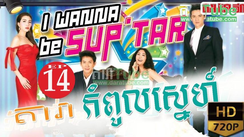តារាកំពូលស្នេហ៍ EP.14 | Dara Kompul Sne - thai drama khmer dubbed - daratube | Godialy.com