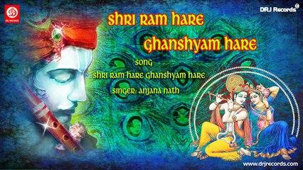 Shri Ram Hare Ghanshyam Hare (HD)