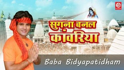 Sugna Banal Kawariya  Letest Bhojpuri Kawariya Bhajan  Sujeet Sugna  DRJ RECORDS (HD)(3)