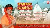 Sugna Banal Kawariya  Letest Bhojpuri Kawariya Bhajan  Sujeet Sugna  DRJ RECORDS (HD)(5)