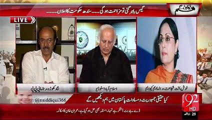 Hum Dekhain Gaay 14-09-2015 - 92 News HD