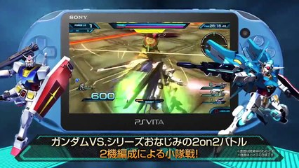 Gundam Extreme Vs Force de Mobile Suit Gundam : Extreme VS Force