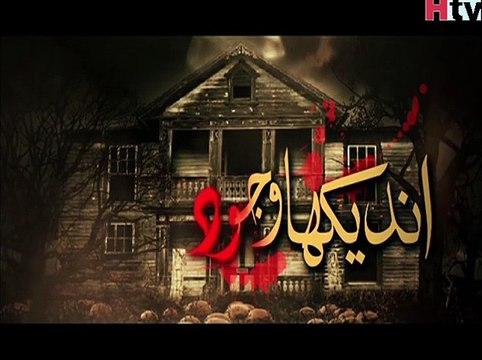 Undekha wajood episode 11 part 3, horror show, woh kya hai woh kia hai jinnat ki talash pakistani dramas pakistan talk show, pakistani news, jinn september 2015