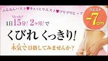 2 ★美Bodyダイエット★くびれくっきり! 購入 特典 評価 評判 レビュー 動画 ブログ 感想 口コミ 実践