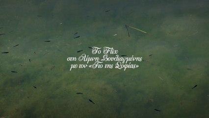 Το Flix στα γυρίσματα του «Ο Γιος της Σοφίας»