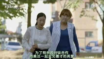 無理的英愛小姐14 第12集 Rude Miss Young Ae 14 Ep12 Part 1