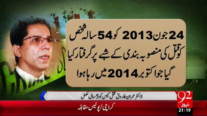 Breaking News: In the next few days, arrests in Imran Farooq murder case expected , sources 16-09-2015