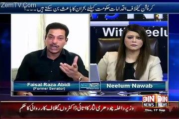 News Night With Neelum Nawab - 17th September 2015