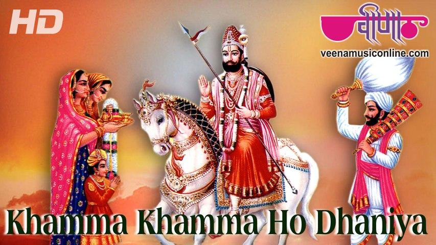 Khamma Khamma Ho Dhaniya (HD) | New Baba Ramdev ji Bhajans 2015 | Rajasthani Devotional Song