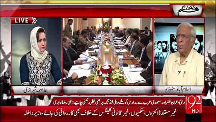 Hum Dekhain Gaay 17-09-2015 - 92 News HD