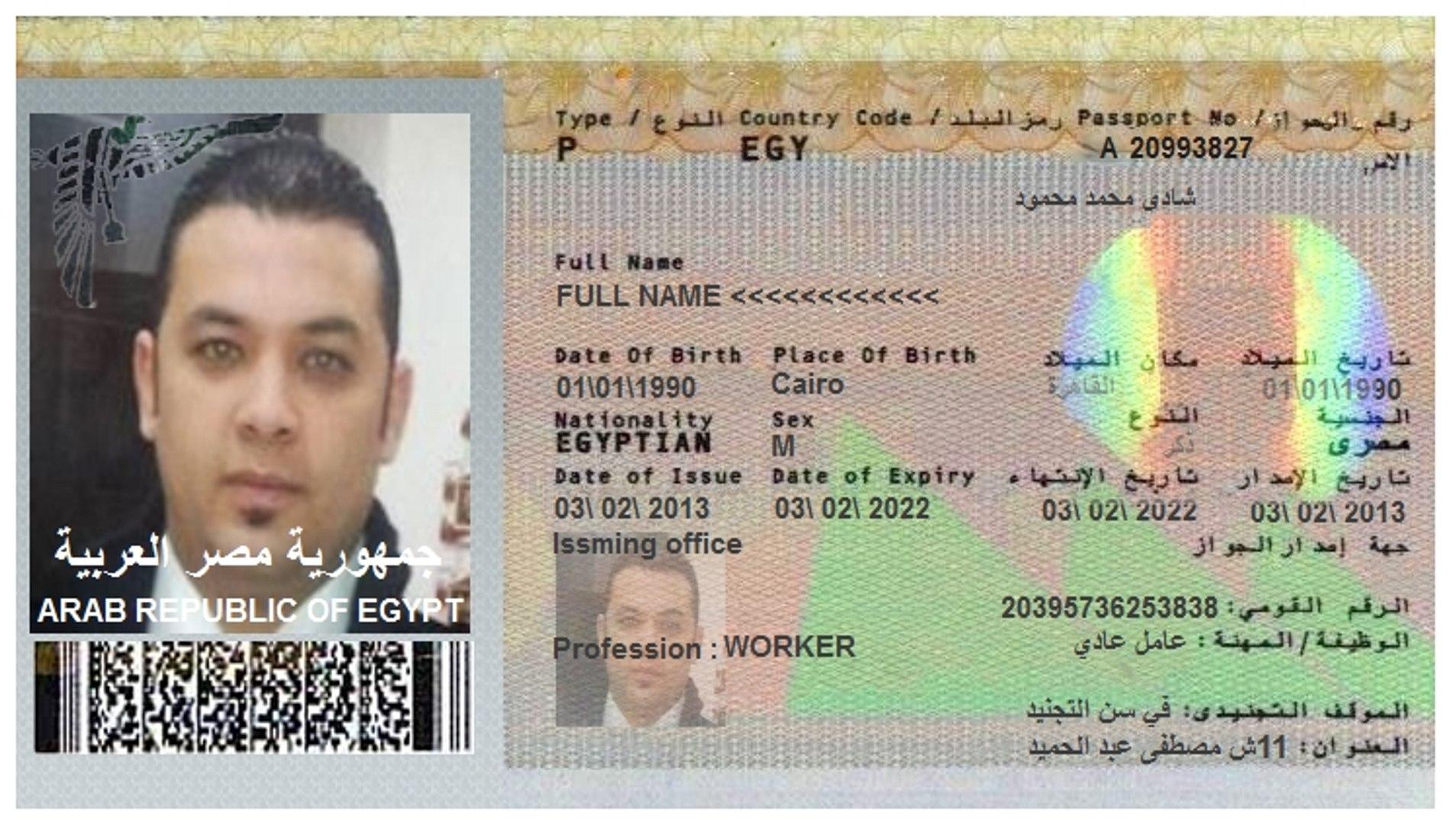 بطاقة هوية مصرية فارغة Hd Bitaqa Blog