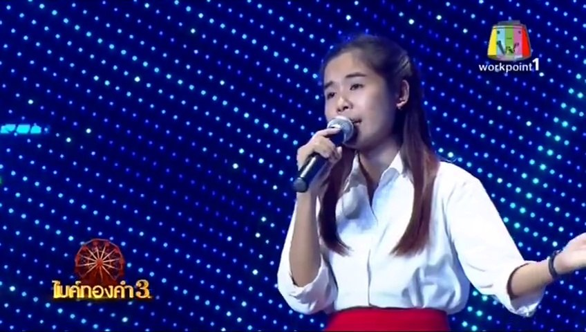 ชิงช้าสวรรค์ไมค์ทองคํา 3 ล่าสุด 2-5 19 กันยายน 2558 Cingchaswan