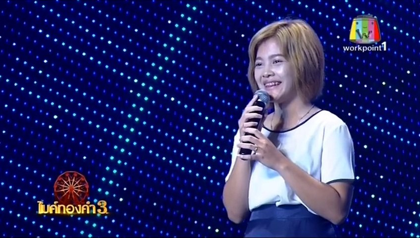 ชิงช้าสวรรค์ไมค์ทองคํา 3 ล่าสุด 3-5 20 กันยายน 2558 Cingchaswan