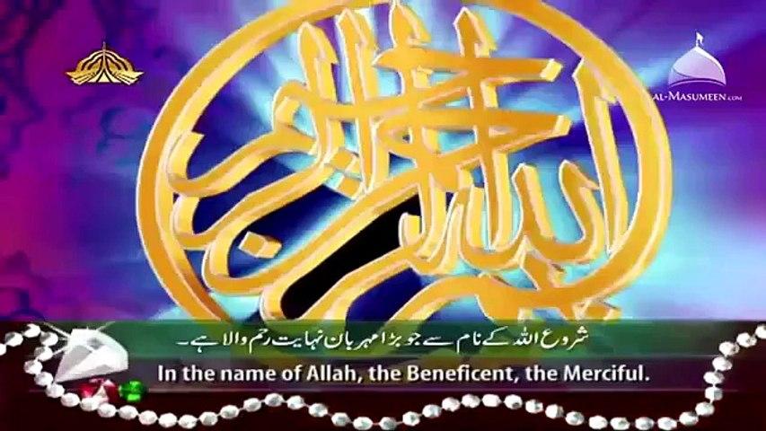 surah rehman qari syed sadaqat ali in hd - Video Dailymotion - Video Dailymotion