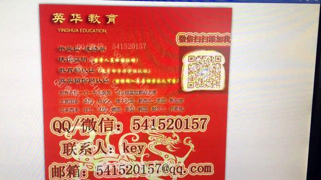 大使馆认证教育部真实认证(QQ/ WeChat 541520157)办理澳洲国立大学ANU毕业证文凭成绩单留学回国人员证明 The Australian National University