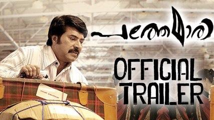 Pathemari - Official Trailer | Mammootty | Review | #LehrenTurns29