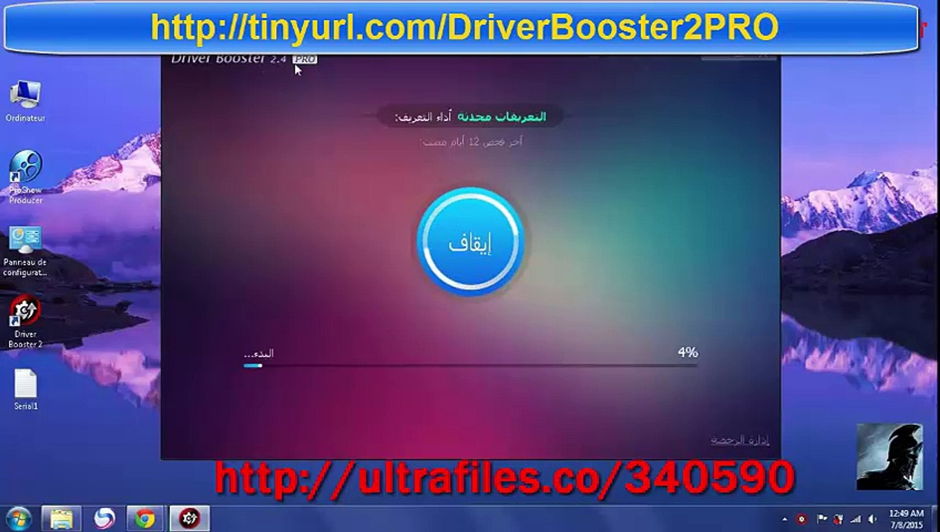 free activation key for driver booster 5.1