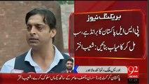 Shoaib Akhtar ny PSL ki aik team khareednay ka elan kr dya hy video daikhein