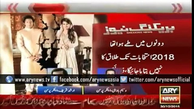 Why did the divorce happen between Imran Khan Reham Khan ARY News Headlines 30-October-2015