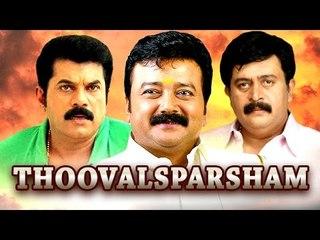 Thoovalsparsham | Malayalam Full Movie | Jayaram, Mukesh, Saikumar