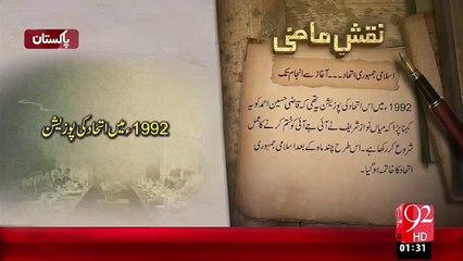 Naqshe-E-Mazi –Islami Jamhori Itahad– 31 Oct 15 - 92 News HD
