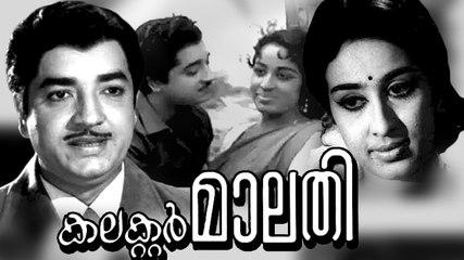 Collector Malathi | Full Malayalam Movie | Prem Nazir, Sheela, Ambika