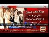 Why did Imran khan divorce to Reham khan?--ARY-News-Headlines