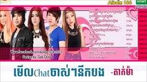 Merl Chat Chas Chas Nerk Bong SD CD Vol 186 Khmer song