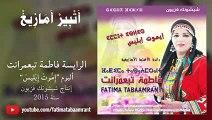 Fatima Tabaamrant - Album 2015 - Atbir Amazigh