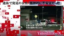 遺体で発見の女性「精神的に不安定だった」 Yahoo!ニュース