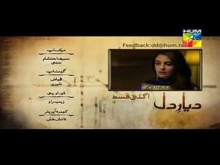 Diyar E Dil Episode 29 Promo Hum Tv