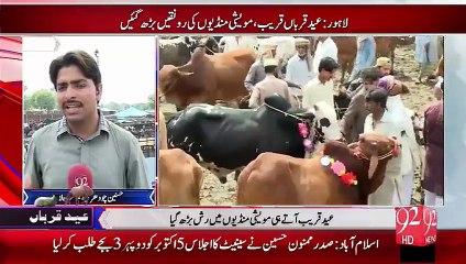 Lahore bakra mandi 23 Sep 15 - 92 News HD - 92 News HD Videos