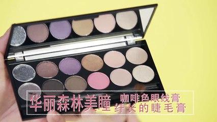 《Mini美人》 第20150925期 森系精灵妆 Mini Beauty: 【中国时尚超清版】