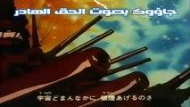 أجمل اغاني الانمي & هزيم الرعد