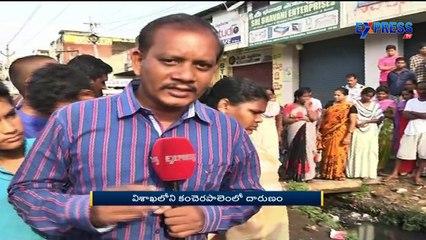 New born child found dead in drainage at Vizag - Express TV
